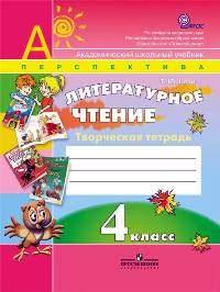 Литературное чтение Творческая тетрадь 4 класс Коти читать онлайн