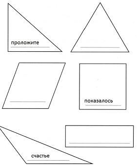 слова внутри геометрических фигур