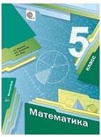 Решебник Математика 5 класс