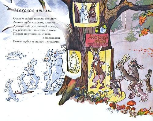 Картинка к сказочному объяснению смены времен года