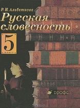 ГДЗ русская словесность 5 класс